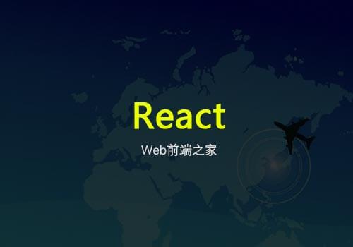 "<span class='schwords'>Web前端</span>开发:分享react里的form表单""秘方"""